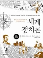 [중고] 세계정치론