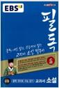 [중고] EBS 필독 중학 국어로 수능 잡기 교과서 소설 (2018년용)
