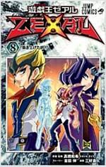 遊·戱·王ZEXAL 8 (ジャンプコミックス) (コミック)