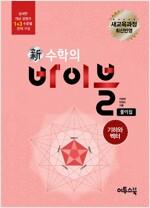 [중고] 新수학의 바이블 기하와 벡터 풀이집 (2017년용)