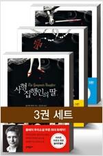[세트] 사형집행인의 딸 시리즈 (전3권)