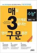 매3구문 수능편, 매일 3단계로 끝내는 영어구문 훈련 수능편 (2016년용)