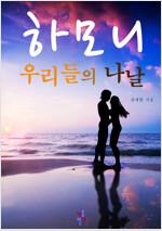 [합본] 하모니, 우리들의 나날 (전4권/완결)