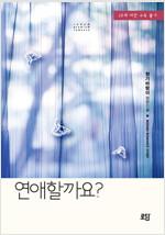 [합본] 연애할까요? (전3권/완결)
