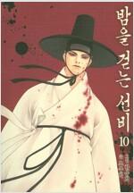 [중고] 밤을 걷는 선비 10