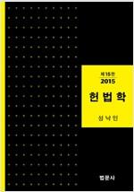 [중고] 헌법학 (성낙인)