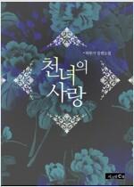 천녀의 사랑 (전2권/완결) (개정판)