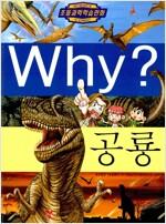 [중고] Why? 공룡