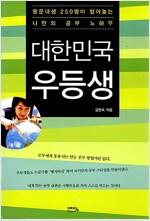 [중고] 대한민국 우등생