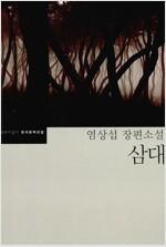 [중고] 삼대