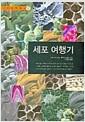 세포 여행기 - 이지북과학총서 2