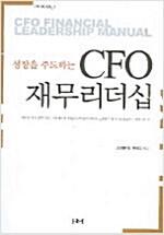 [중고] 성장을 주도하는 CFO 재무리더십