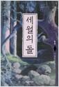 [중고] 세월의 돌 1
