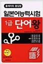 [중고] 일본어능력시험 1급 단어왕