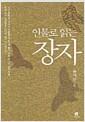 [중고] 인물로 읽는 장자