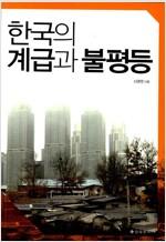 [중고] 한국의 계급과 불평등
