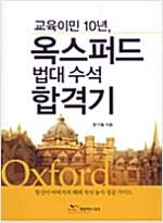 [중고] 교육이민 10년, 옥스퍼드 법대 수석 합격기