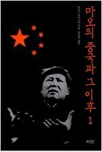 [중고] 마오의 중국과 그 이후 1