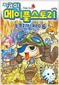[중고] 코믹 메이플 스토리 오프라인 RPG 6