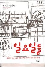 [중고] 일요일들