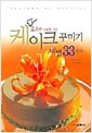 [중고] 가장 소중한 사람을 위한 케이크 꾸미기 비법 33가지