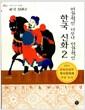 [중고] 인간적인 너무나 인간적인 한국 신화 2