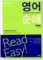 [중고] 영어순해