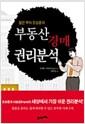 [중고] 젊은 부자 조상훈의 부동산 경매 권리분석