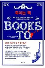 죽이는 책