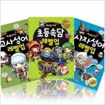 메이플스토리 레벨업 시리즈 (전3권)고사성어/초등속담/사자성어