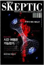 한국 스켑틱 Skeptic 2015 Vol...