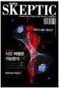 [중고] 한국 스켑틱 Skeptic 2015 Vol.1