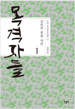 목격자들 1 : 조운선 침몰 사건 - 소설 조선왕조실록 09