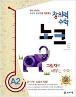 [중고] 창의력 수학 노크 A2 : 그림자