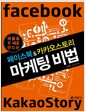 [중고] 페이스북 & 카카오스토리 마케팅 비법