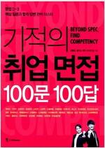 [중고] 기적의 취업면접 100문 100답