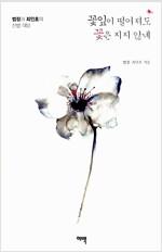 [중고] 꽃잎이 떨어져도 꽃은 지지 않네