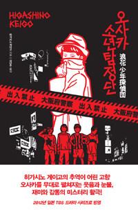 오사카 소년 탐정단