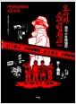 [중고] 오사카 소년 탐정단