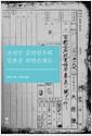 조선인 군위안부와 일본군 위안소제도