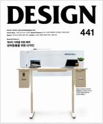 [중고] 디자인 Design 2015.3