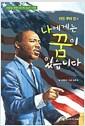 [중고] 마틴 루터 킹의 나에게는 꿈이 있습니다