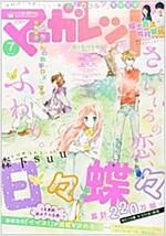 マ-ガレット 2015年 3/20號 [雜誌] (週刊, 雜誌)