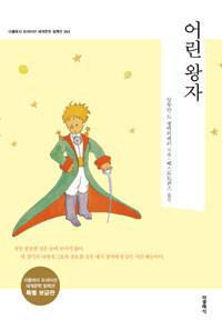 어린 왕자(특별 보급판)