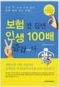 [중고] 보험 잘 들면 인생 100배 즐겁다