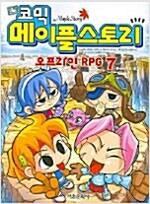 [중고] 코믹 메이플 스토리 오프라인 RPG 7