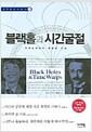 블랙홀과 시간굴절 - 이지북과학총서 1