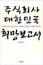 [중고] 주식회사 대한민국 희망보고서