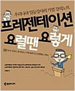 [중고] 프레젠테이션 요럴땐 요렇게