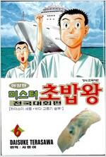 [중고] 미스터 초밥왕 전국대회편 6